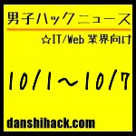 男子ハックが気になったニュース(2011/10/1〜10/7)