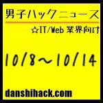 男子ハックが気になったニュース(2011/10/8〜10/14)