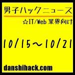 男子ハックが気になったニュース(2011/10/15〜10/21)