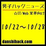 男子ハックが気になったニュース(2011/10/22〜10/28)