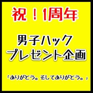 男子ハック1周年記念プレゼント企画!iTunesカード1万円分など