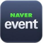 冬のイベントシーズンに役立ちそうなイベント検索アプリ『NAVERイベントなび』