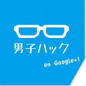 5分で作成できちゃう!Google+ページの作り方|男子ハックのGoogle+ページができました