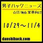 男子ハックが気になったニュース(2011/10/29〜11/4)