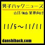 男子ハックが気になったニュース(2011/11/5〜11/11)