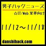 男子ハックが気になったニュース(2011/11/12〜11/18)