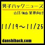 男子ハックが気になったニュース(2011/11/19〜11/25)