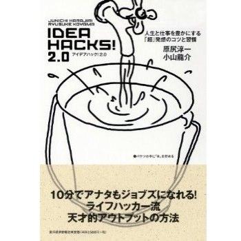 ライフハックとは仕事術や便利術だけではない。ライフハックも次のステージへ。|IDEA HACKS! 2.0