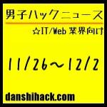 男子ハックが気になったニュース(2011/11/26〜12/2)