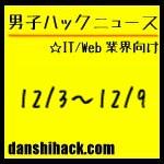 男子ハックが気になったニュース(2011/12/3〜12/9)