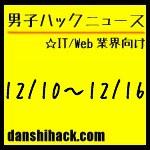 男子ハックが気になったニュース(2011/12/10〜12/16)