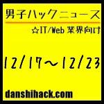 男子ハックが気になったニュース(2011/12/17〜12/23)