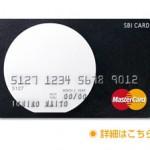 硬派なクレジットカード、SBIカードを使い続けるたった1つの理由