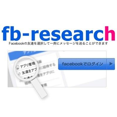 Facebookのメッセージを複数の友達に一斉送信できる「fb-research」が便利そうだ