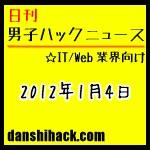 ビジネスで役立つiPhoneアプリ。そしてIE6よさようなら。他|日刊 男子ハックニュース(2012.1.4)
