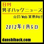 仕事が超捗りそうなExcelの使い方まとめ。さようならライブドア。他|日刊 男子ハックニュース(2012.1.5)
