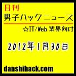 確定申告の参考になるサイト。ソーシャルメディア対応ブログで1日に10万アクセス 他 日刊 男子ハックニュース(2012.1.30)