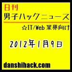 ブログタイトルの極意!短期間で爆発的にシェアされるWEBコンテンツを作るための8つの秘訣 他 日刊 男子ハックニュース(2012.1.9)