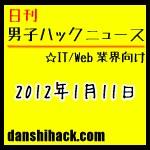 クリエイター必見の日本製フォント!月々3000円以下でスマホを使う方法 他|日刊 男子ハックニュース(2012.1.11)