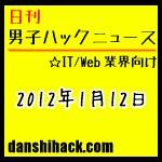ブログをがんばるなら3ヶ月は毎日書こう!Appleが19日に発表イベント。 他|日刊 男子ハックニュース(2012.1.12)