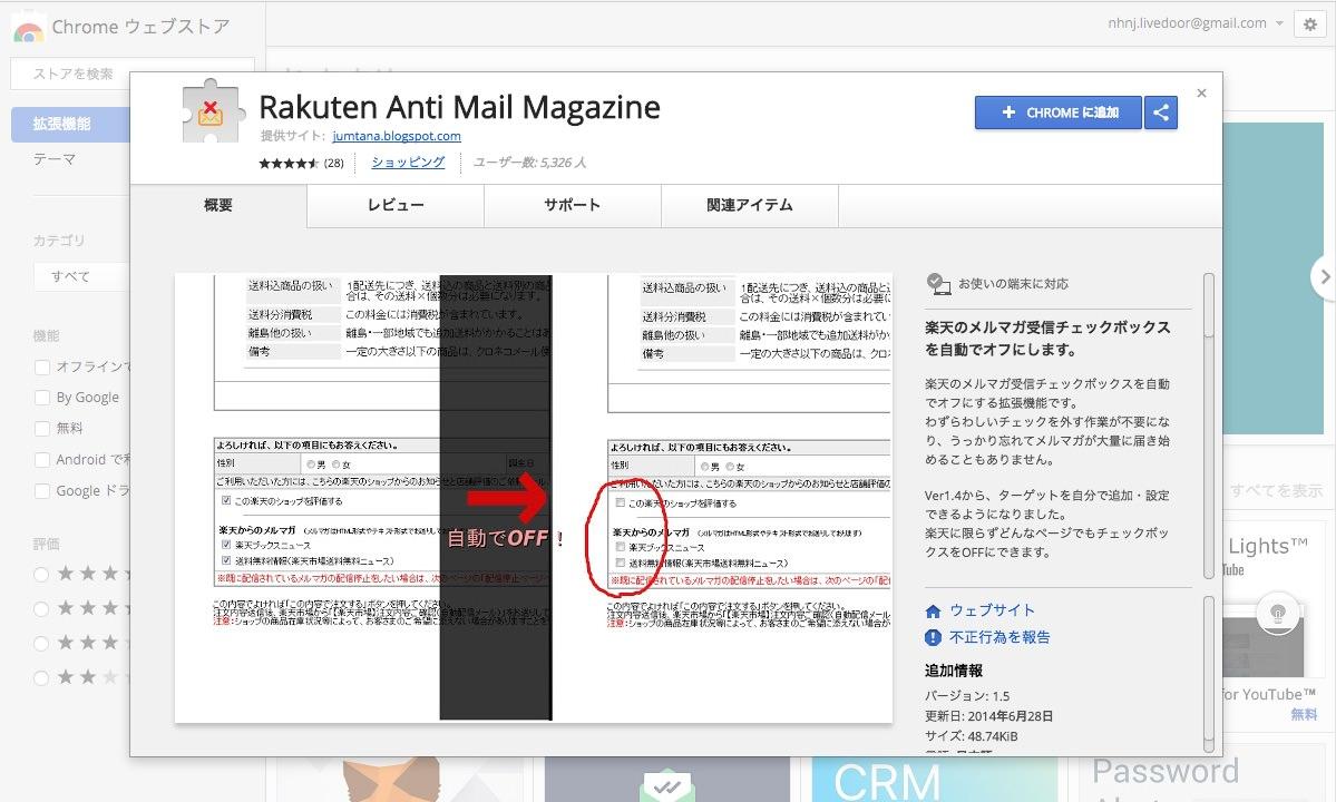楽天からの迷惑メールお断り!メルマガ受信チェックボックスを自動でオフにする Chrome拡張機能「Rakuten Anti Mail Magazine」
