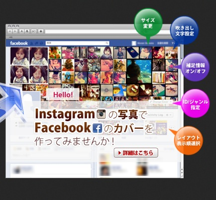 お洒落っぽくてイイ!InstagramからFacebookのカバー画像を作る『InstaCover』
