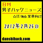 いとも簡単にEvernoteにGPSログが記録出来るPathEver。Toodledoを使いこなせ!日本語解説付きおすすめサイトまとめ 他|日刊 男子ハックニュース(2012.2.25)