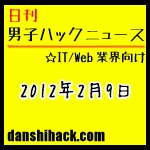 iPhoneプロブロガーと文具王のホーム画面。新宿バルト9の生涯映画無料チケットプレゼント! 他 日刊 男子ハックニュース(2012.2.9)
