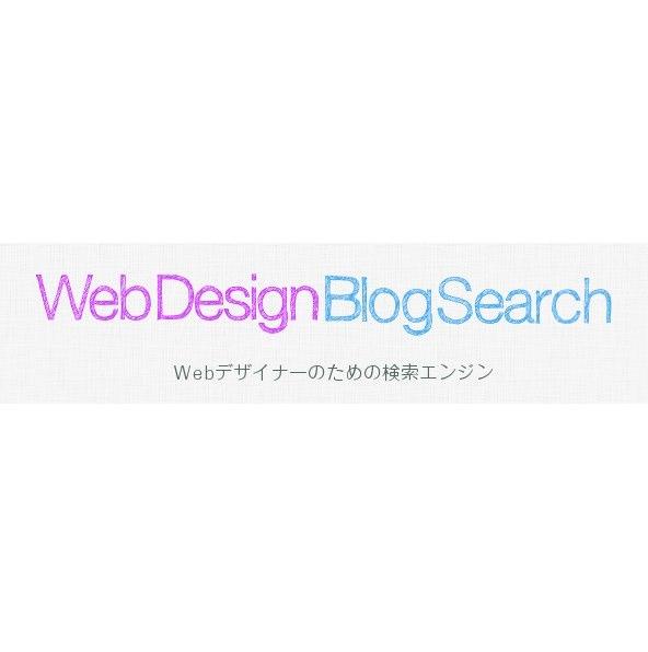 これは便利!Webデザイナーのための検索エンジン『WebDesignBlogSearch』