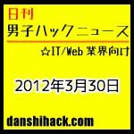 今、一番ハマっているソーシャル育成ゲームの名は「ブログ」。KLab、人気ソーシャルゲーム「恋してキャバ嬢」をリアル店舗でOPEN! 他|日刊 男子ハックニュース(2012.3.30)