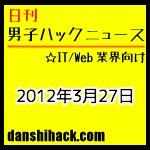 私がブログを書く最も大きな理由。IT業界への不適応度チェック10項目 他|日刊 男子ハックニュース(2012.3.27)