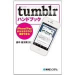 日本初のTumblrハウツー本「tumblrハンドブック」を読めば、あなたもtumblistだ!