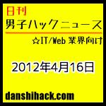 無料で優良なMac App StoreからDLできるオススメアプリ。月次のアクセス解析で「見るべき指標」とは。 他|日刊 男子ハックニュース(2012.4.16)