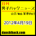 Macのトラックパッドが神の手になる「BetterTouchTool」。facebook完全ガイド 他|日刊 男子ハックニュース(2012.4.19)