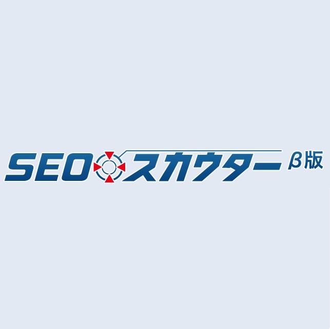 Web素人も必見!プロ並みのSEO内部対策ができるというSEOスカウターを使ってみたよ。