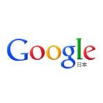 Googleのパーソナライズ検索を無効にするブックマークレットに感動した!