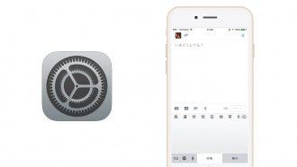 【小技】iPhoneで「手書き入力」をする方法 ―― 読みのわからない漢字はこれで解決