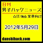 ブログへの反応は大きな喜びである。リンク先のfaviconをリンクアイコンとして表示させる方法! 他|日刊 男子ハックニュース(2012.5.29)