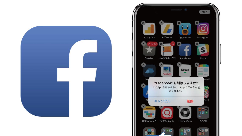 Facebookが重いと感じたら試すべき2つの方法
