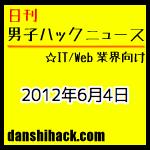 ブログを長く続けるためのコツとか心掛け。フェイスブックの「いいね!」ボタンを計測・分析できる「ドメインインサイト」 他|日刊 男子ハックニュース(2012.6.3)