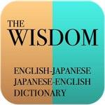 電車の中でスキマ時間の英語学習にぴったりの辞書アプリ | ウィズダム英和・和英辞典