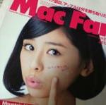 雑誌「Mac Fan」のMacなブロガーの素顔というコーナーに載せていただきました!