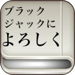 全巻無料で読める「ブラックジャックによろしく」がiPhoneアプリになりました!