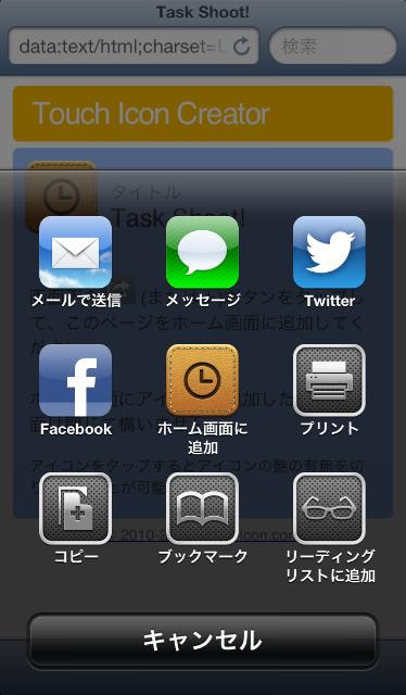 Iphone googletasks 5