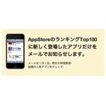 AppStoreで100位以内に新しくランクインしたアプリを毎日メールで教えてくれる「Top App Watcher」
