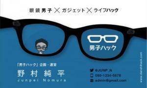 シンタロヲフレッシュ(@shintarowfresh)に男子ハックの名刺をデザインしてもらいました!