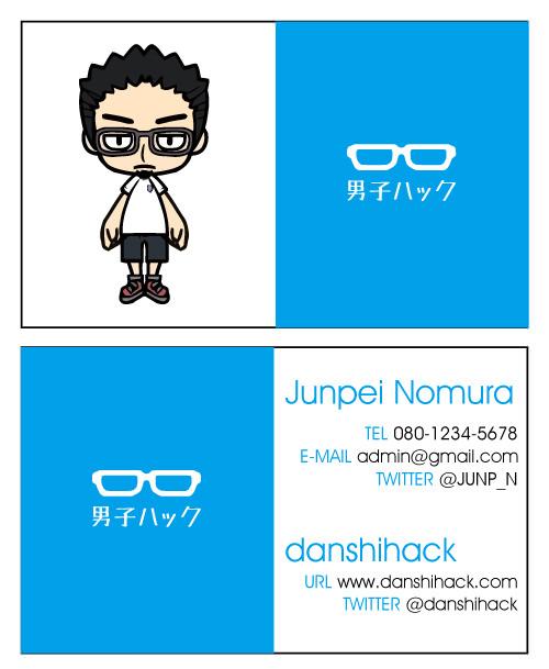 Danshihack meishi 6