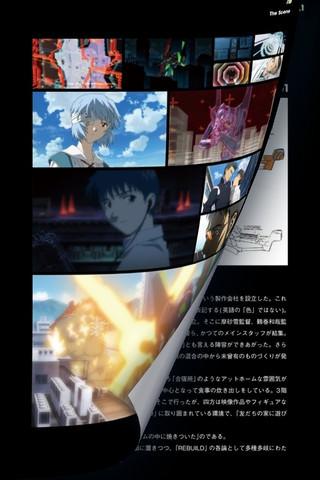 Evangelion jyo 3
