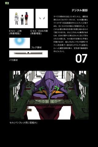 Evangelion jyo 4