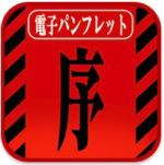 ヱヴァンゲリヲン新劇場版の限定版電子パンフレットがiPhoneアプリに登場!